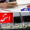دیوان عدالت اداری : وزارت نفت باید آزمون را آزاد و بدون شرایط ویژه برگزار کند!