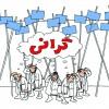 نسيم خوزستان از آشفتگي بازار و نارضايتي مردم از مسئولان گزارش مي دهد ؛ نظارت تعطيل، گرانفروشي آزاد