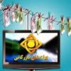وزارت بهداشت : تبلیغات تلویزیون را تاييد نمي كنيم