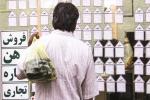 نایب رئيس اتحادیه مشاوران املاک : مصرفکنندگان واقعی قدرت خرید مسکن را ندارند