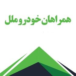 مدیر کل تعزیرات حکومتی خوزستان : حساب های شرکت  همراهان خودرو ملل مسدود است