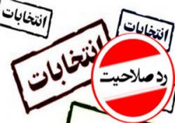 رئیس هیات نظارت بر انتخابات خوزستان : بيشترين عامل رد صلاحیت ها مسائل اقتصادي است