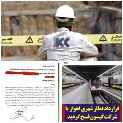 شهردار انقلابي و جهادي اهواز به درخواست نخبگان و مردم لبيك گفت ؛ قرارداد شركت كيسون فسخ شد