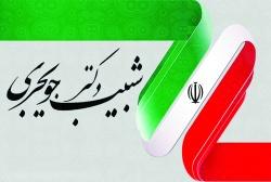 كارشناسان و نخبگان سياسي خوزستان : اتحاد نخل و بلوط  جويجري را راهي بهارستان كرد