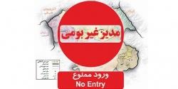 استاندار خوزستان : مدیران غير بومي به محل سکونتشان برگردند
