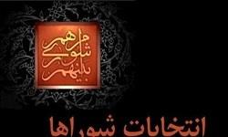 پايان ضرب الاجل يك هفته اي ؛    استانداري خوزستان در خصوص تخلف شوراي شهر ماهشهر تصميم گيري مي كند