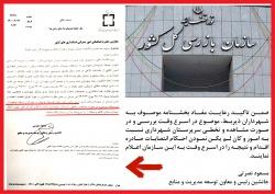 سكوت دستگاه هاي نظارتي در برابر تخلف سرپرست شهرداري