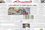 صفحه اصلی روزنامه